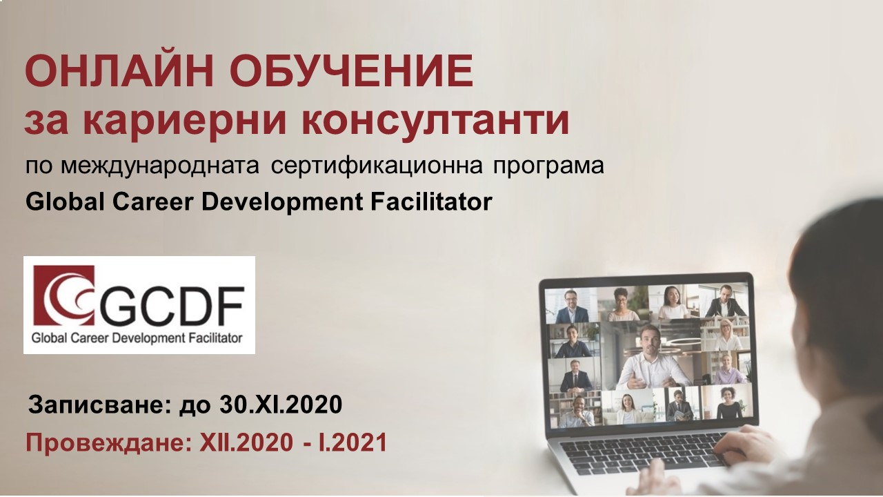 GCDF online training - Dec 2020